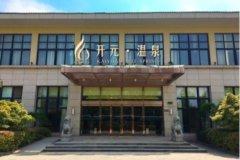 开封开元温泉酒店