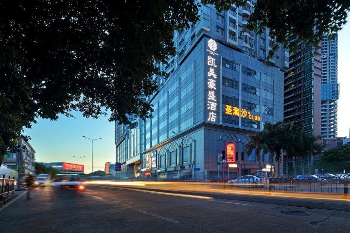 深圳凯美豪盛酒店