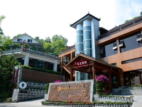青城山睿宏国际养生温泉酒店