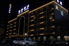 卓资瑞泰酒店
