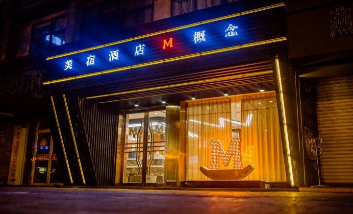 芜湖美宿概念酒店(凤凰美食街店)
