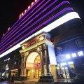 维也纳国际酒店(杭州转塘美院店)