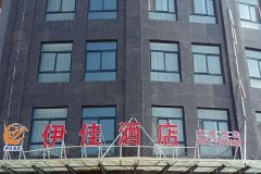 陇县伊佳酒店