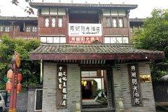 峨眉山秀湖阳光酒店