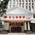维也纳酒店(重庆北站创意公园上湾路地铁站店)