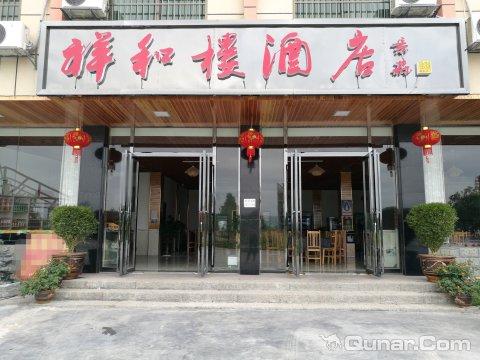 湘西祥和楼酒店