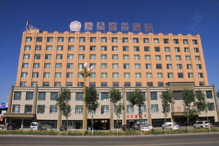 霍城隆星缘大酒店