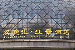 柳州双渔汇·江景酒店