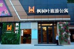 桂林枫树叶酒店式公寓火车站店