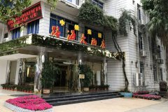 柳州路海酒店