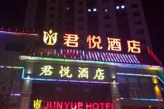 西宁君悦酒店