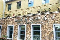 盐边红山度假酒店(原红山国际乡村俱乐部二号会所)