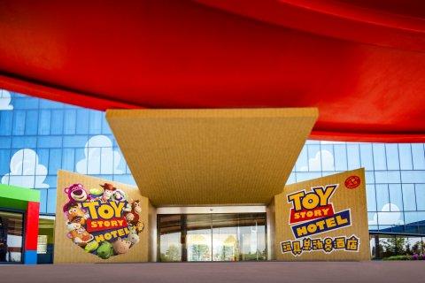 上海玩具总动员酒店