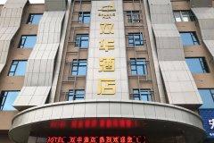 湛江双华酒店