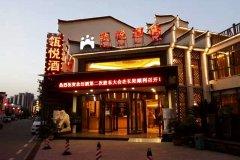 长阳瓴悦酒店