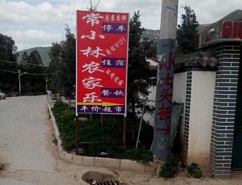 漳县遮阳山常小林农家乐