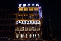 西吉香德亨智能饭店