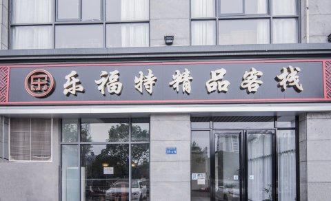 黄山乐福特精品客栈