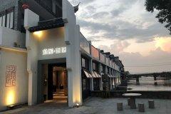 逸居·西塘文化主题会所酒店
