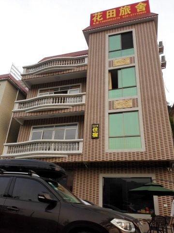 广州花田旅店