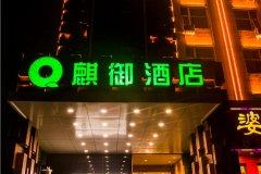洛阳方圆麒御酒店