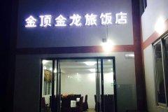 峨眉山金顶金龙旅饭店