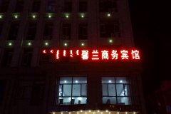 锡林浩特馨兰商务宾馆