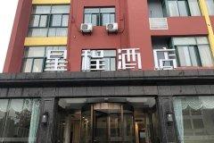 星程酒店南京江宁开发区将军大道店