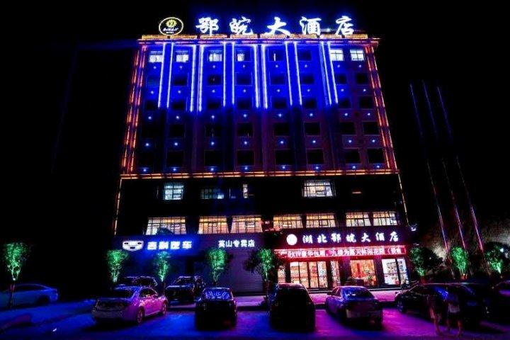 湖北鄂皖大酒店