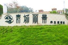 青城丽景养生度假区
