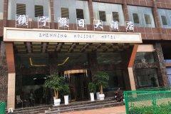 镇宁假日大酒店