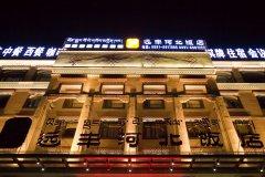 拉萨远丰河北国际饭店