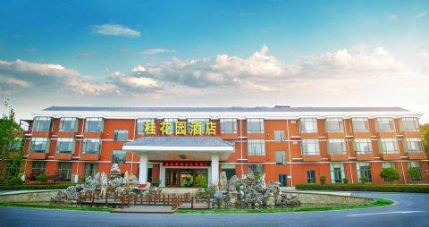 红安桂花园酒店
