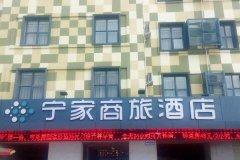 宁家商旅酒店(南宁朝阳店)