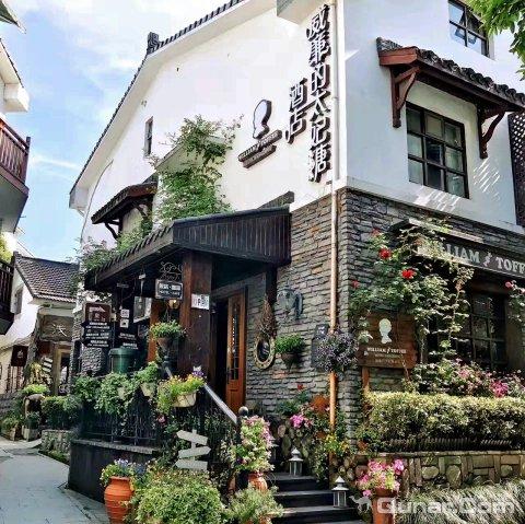 杭州威廉的太妃糖酒店