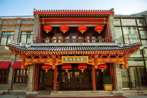 新明基酒店(北京前门店)