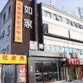 如家驿居酒店(北京房山良乡大学城西地铁站店)