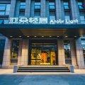 杭州未来科技城亚朵轻居酒店