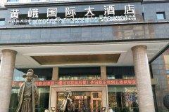 遂宁黄峨国际大酒店