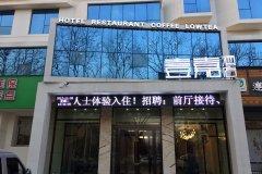 长治壹嘉酒店
