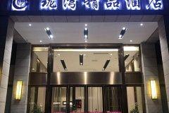 恩平珑湾精品酒店