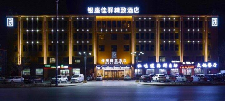 银座佳驿精致酒店(东营银座商城石油大学店)