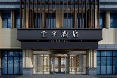 全季酒店(聊城滨河大道店)