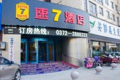 安阳速7酒店