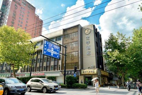 全季酒店(杭州西湖平海路店)