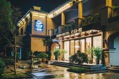 上海云朵·墅酒店