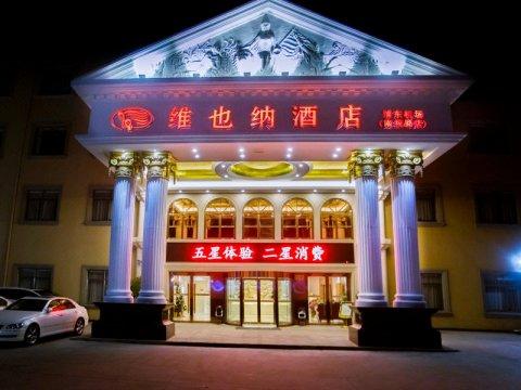 维也纳酒店(上海浦东机场南祝路店)