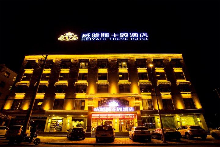 Q加·成县威雅斯主题酒店