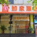 如家酒店(杭州乐园萧山人民路地铁站店)