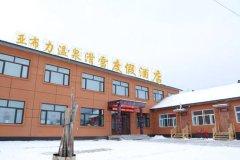 亚布力温泉滑雪度假酒店